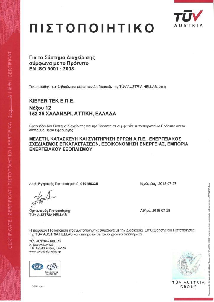 ΠΙΣΤΟΠΟΙΗΤΙΚΟ ISO 9001 - 2008_Page_1